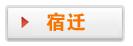 2016年江苏宿迁市公务员考试报名入口