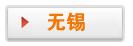 2016年江苏无锡市公务员考试报名入口