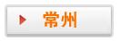 2016年江苏常州市公务员考试报名入口