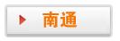 2016年江苏南通市公务员考试报名入口