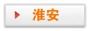 2017年江苏淮安市公务员考试成绩查询入口