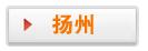 2017年江苏扬州市公务员考试成绩查询入口