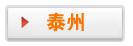 2017年江苏泰州市公务员考试成绩查询入口