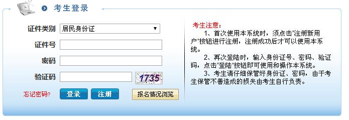 2015下半年淮安市市属及部分县区事业单位考试成绩查询入口