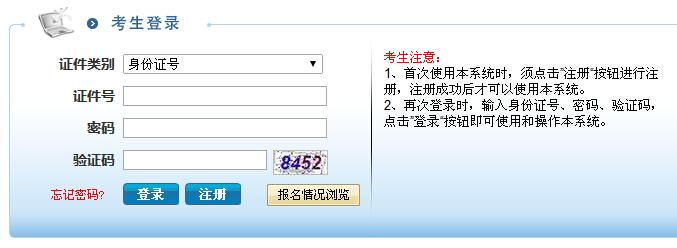 2015下半年南京市事业单位考试成绩查询入口