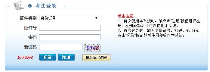 2015南京市11区城市管理综合行政执法大队招聘考试成绩查询入口