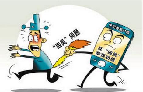 2016年江苏公务员考试申论热点:一键举报