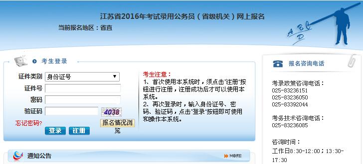 2016年江苏公务员考试报名流程