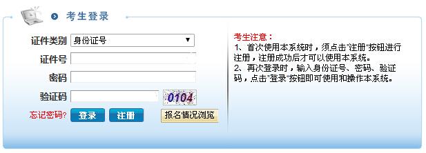 2017年江苏省级机关公务员考试报名入口
