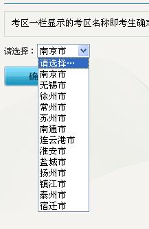 2017年江苏公务员考试选择考点