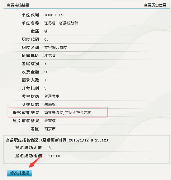 2016江苏公务员报名仅剩三天   报名没过如何改报职位