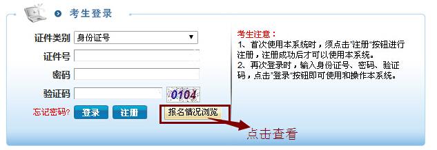 2016年江苏公务员考试报名情况浏览