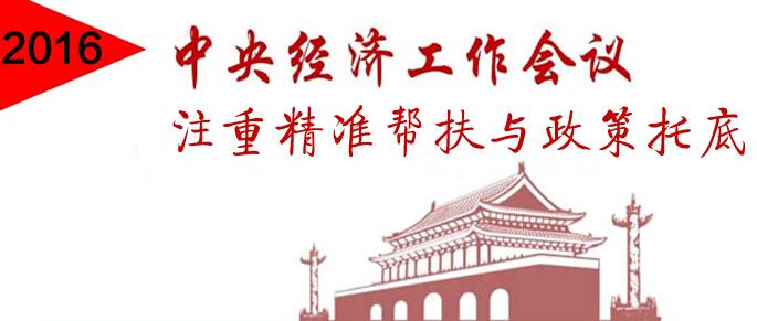 2016年江苏省公务员考试申论热点