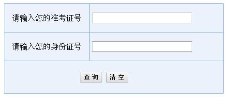 江苏省吴中中等专业学校2016年公开招聘教师笔试成绩查询入口