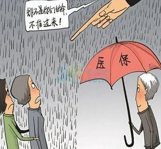 2016年江苏省公务员考试申论热点:家人冒用医保卡获刑