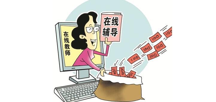 在线教师收入超网红