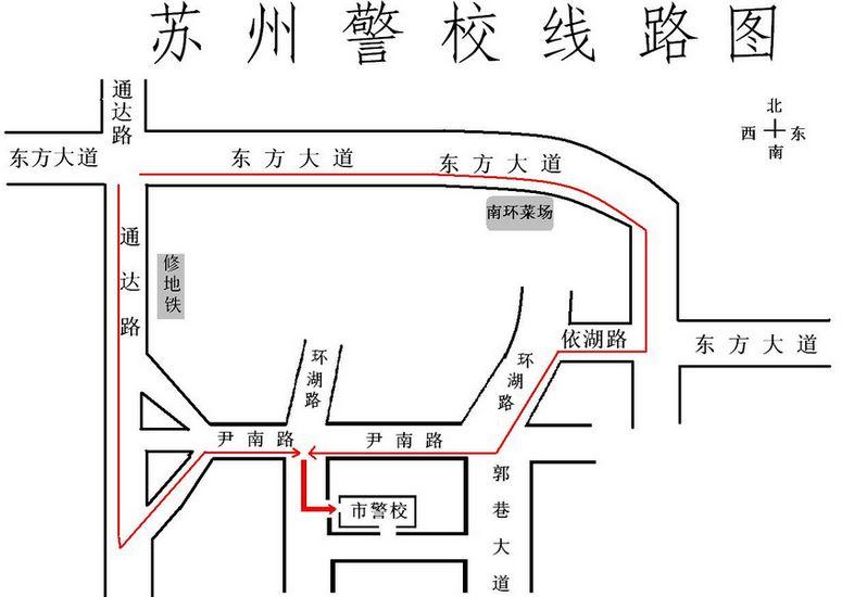 苏州警校线路图