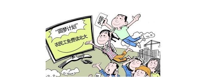 农民工再教育