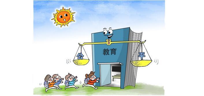 发展更高质量更加公平的教育