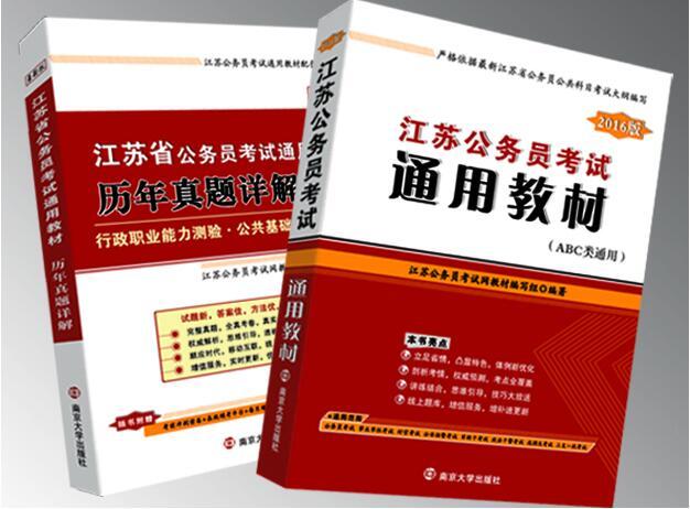 2017年江苏公务员考试提前复习教材组合用书