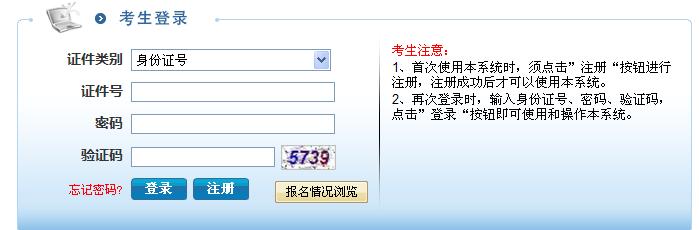 2016江苏三支一扶招募准考证打印入口(15-17日)