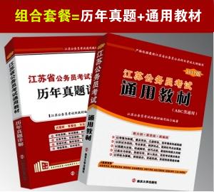 2017年江苏公务员考试通用教材组合套餐