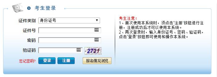 2017年江苏省选调生考试网上报名入口
