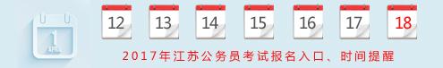 2017年江苏公务员考试报名时间