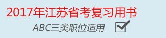 2017年江苏公务员考试复习教材