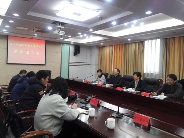 2017年江苏镇江市公务员考试通气会召开