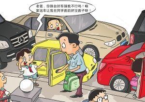 避免攀比禁开私家车释放教育善意