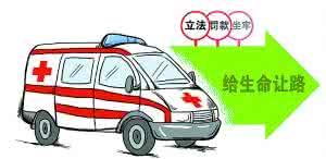 为救护车让路应成常态