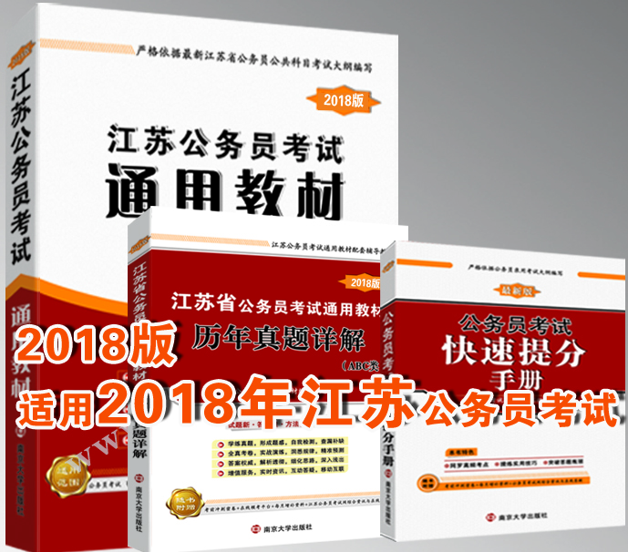 2018年江苏公务员考试通用教材(免费赠送200+课时在线听课,2万道题在线刷题、200套真题在线模考)组合用书