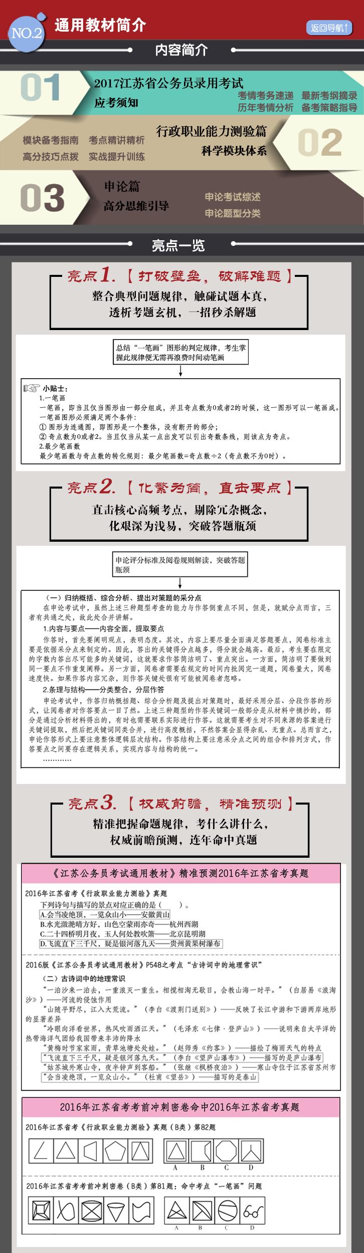2017年江苏公务员考试通用教材组合用书