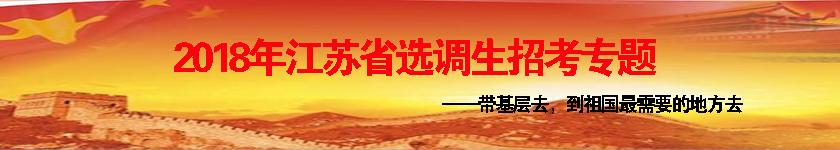 2018年江苏选调生招考专题