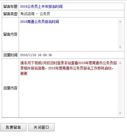 2018年江苏公务员考试公告什么时候公布