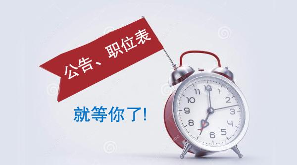 2018年江苏公务员考试公告职位表