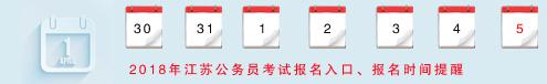 2018年江苏公务员考试报名时间