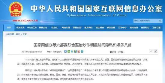 北京网信责令百度微博永久关闭炒作明星八卦账号
