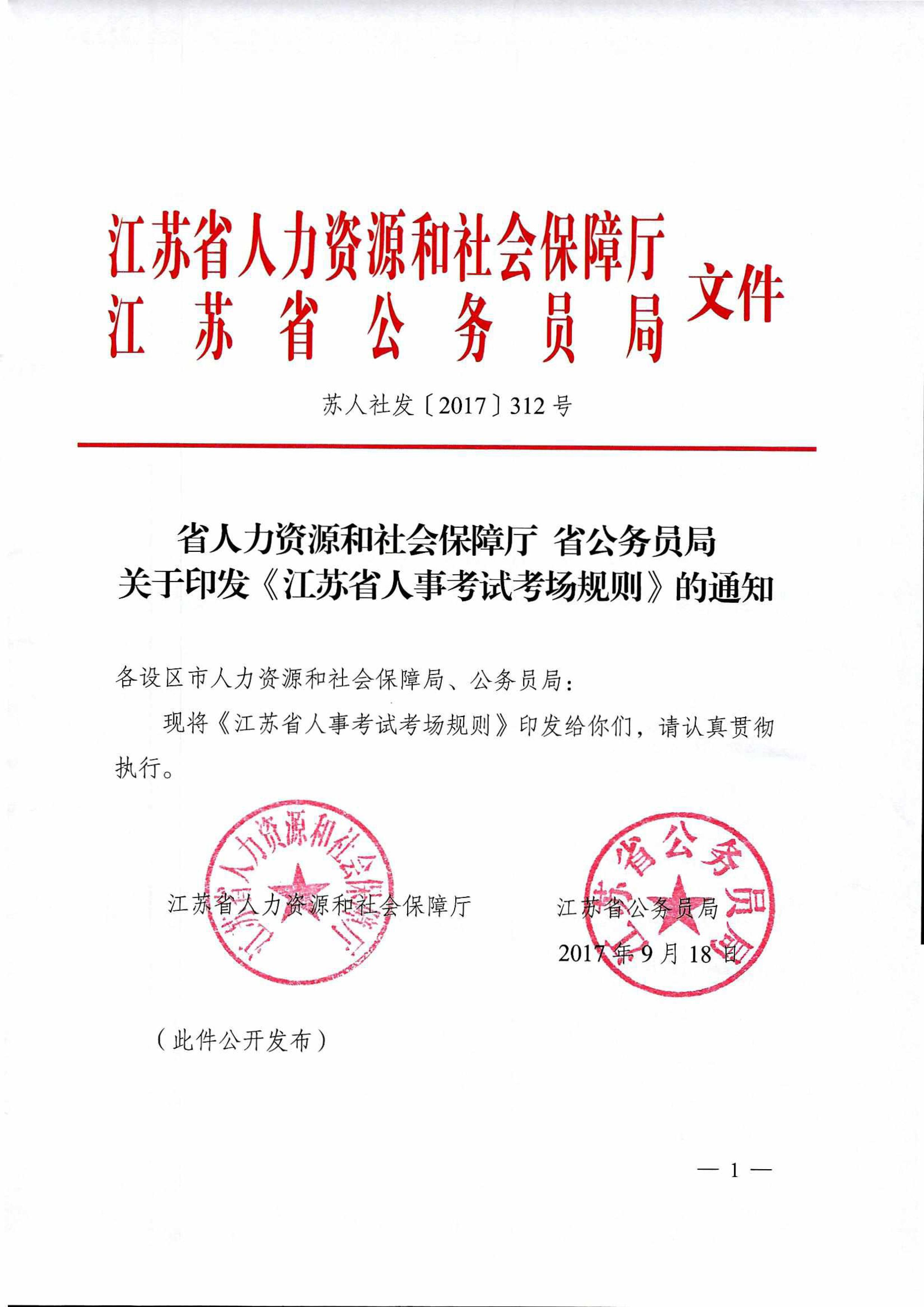 江苏公务员考试考场规则