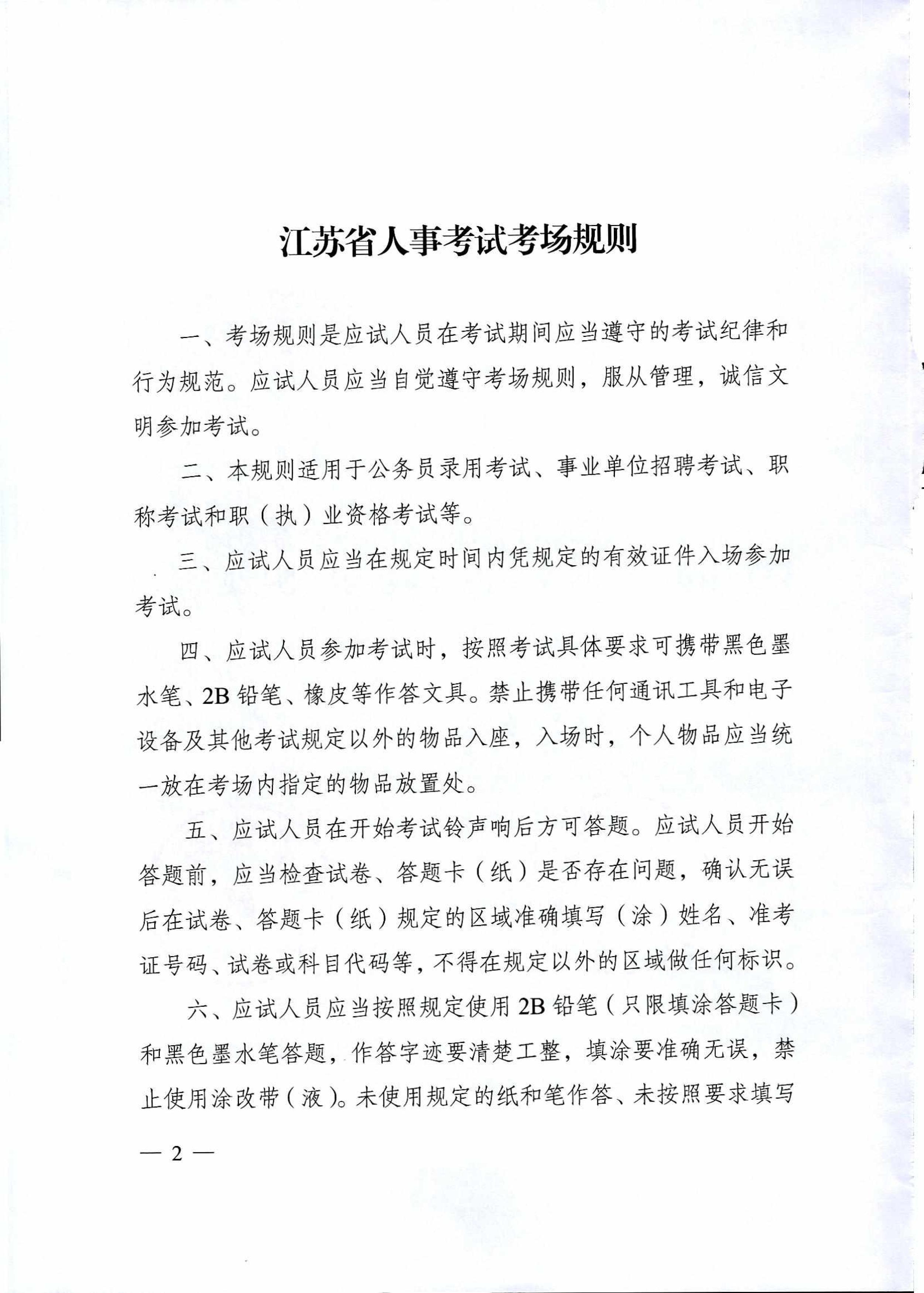 江苏公务员考试考场规则2
