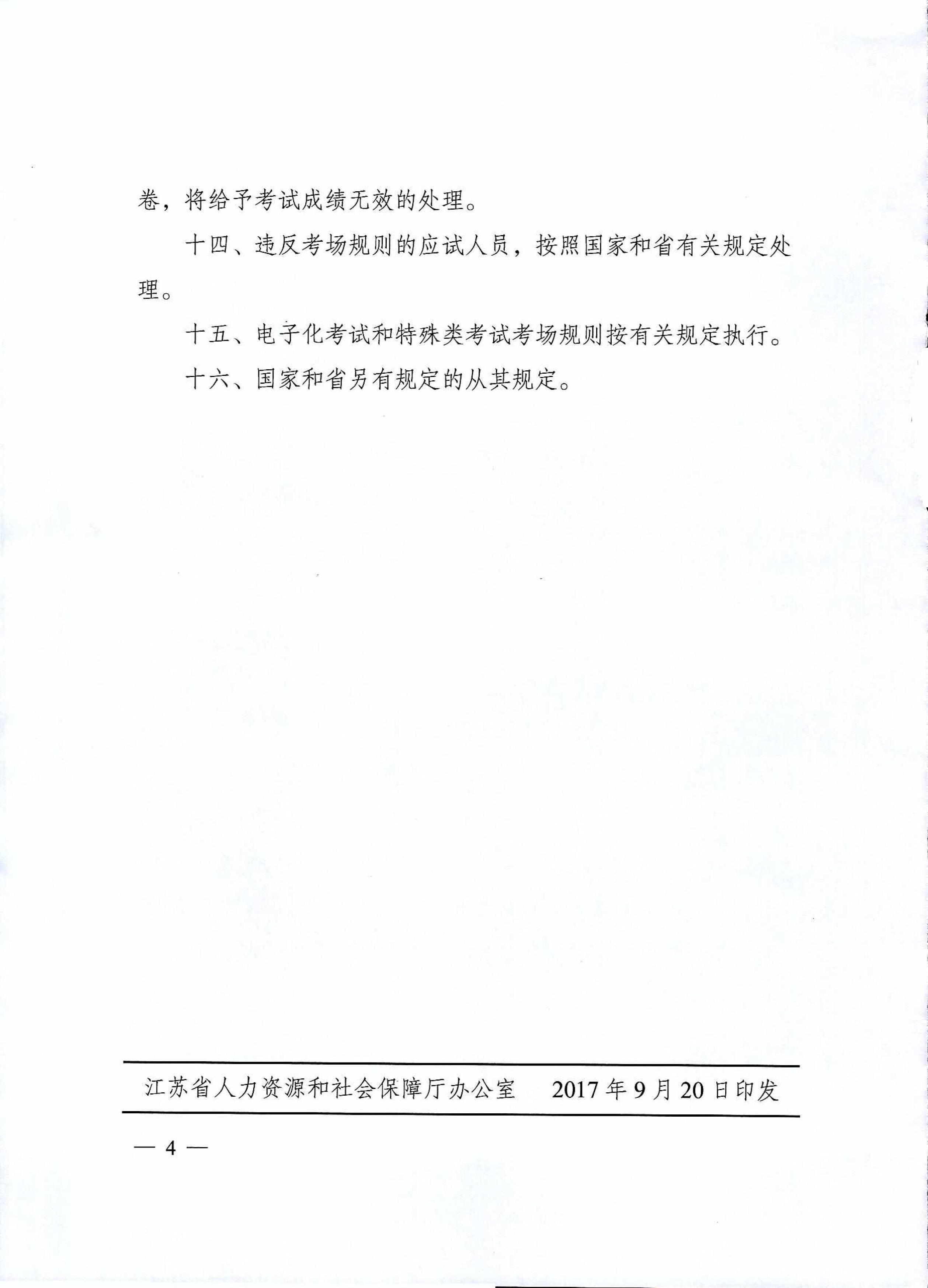 江苏公务员考试考场规则4