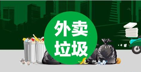 外卖垃圾问题亟需重视