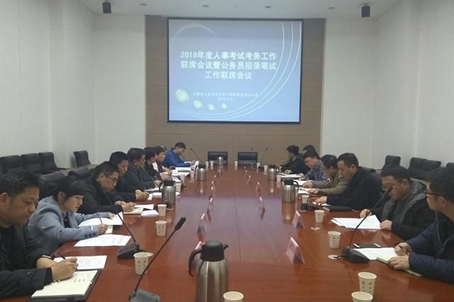 无锡市招考2018年江苏公务员考试笔试工作会议