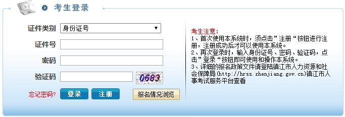镇江市直及扬中,句容,京口,润州,丹徒,新区事业单位2018年集中公开招聘笔试成绩查询