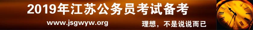2019年江苏公务员考试备考专题