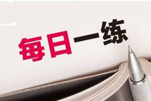 2021年江苏公务员考试每日一练之