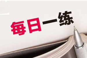 2021年江苏公务员考试每日一练之数学运算(2.12)