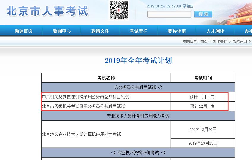 官方:2020年北京公务员考试预计12月上旬笔试