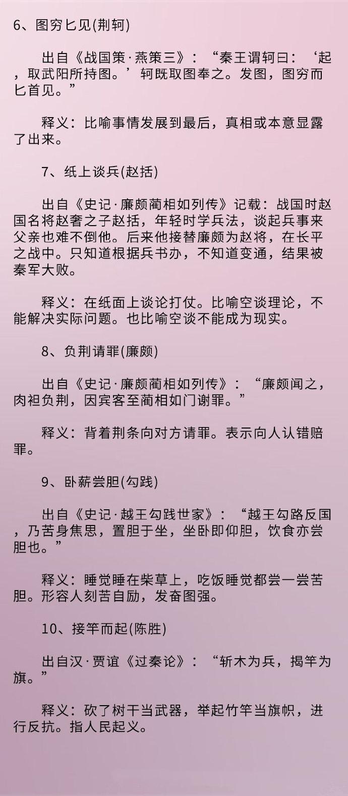 2020年浙江公务员考试常识积累:50个成语典故(上)